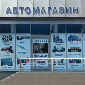 Автомагазины Черемхово