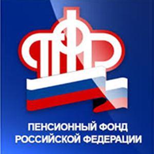Пенсионные фонды Черемхово