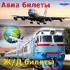 Авиа- и ж/д билеты в Черемхово