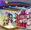 Детские магазины в Черемхово
