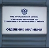 Отделения полиции в Черемхово