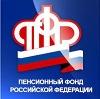 Пенсионные фонды в Черемхово