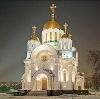 Религиозные учреждения в Черемхово