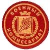Военкоматы, комиссариаты в Черемхово