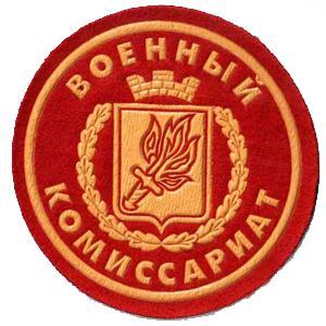 Военкоматы, комиссариаты Черемхово